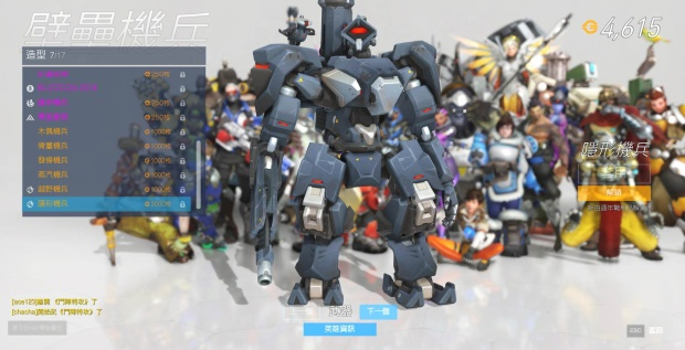 Overwatch Anniversary 2018 screenshot of the leaked skin for Bastion