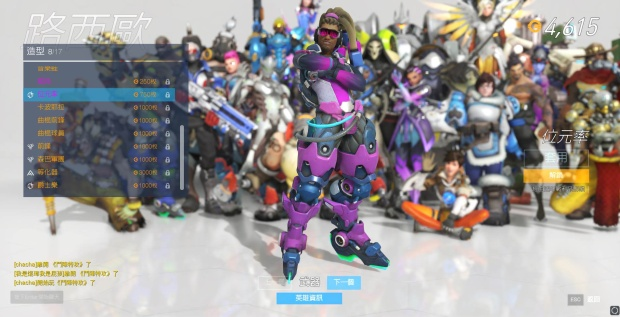 Overwatch Anniversary 2018 screenshot of the leaked skin for Lucio