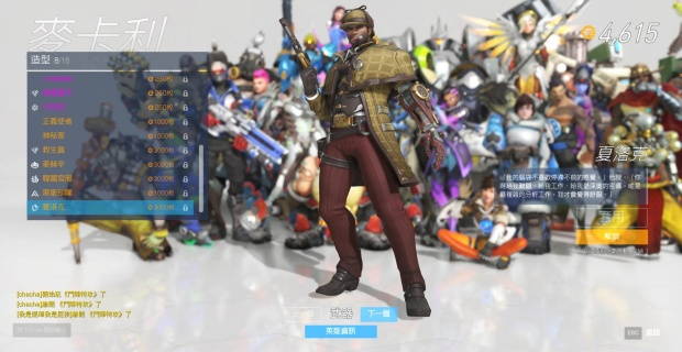 Overwatch Anniversary 2018 screenshot of the leaked skin for McCree