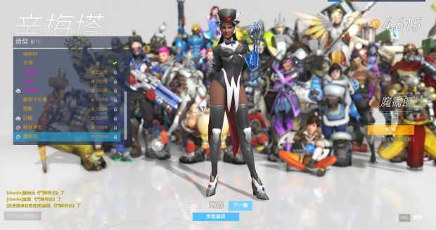 Overwatch Anniversary 2018 screenshot of the leaked skin for Symmetra