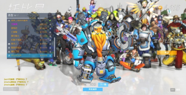 Overwatch Anniversary 2018 screenshot of the leaked skin for Torbjorn